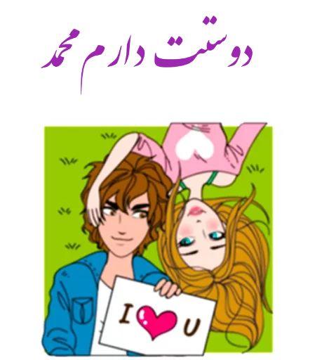 استیکرهای تلگرام محمد و مونا