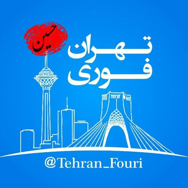 کانال تلگرام تهران فوری