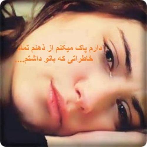 گریه خاص دختر