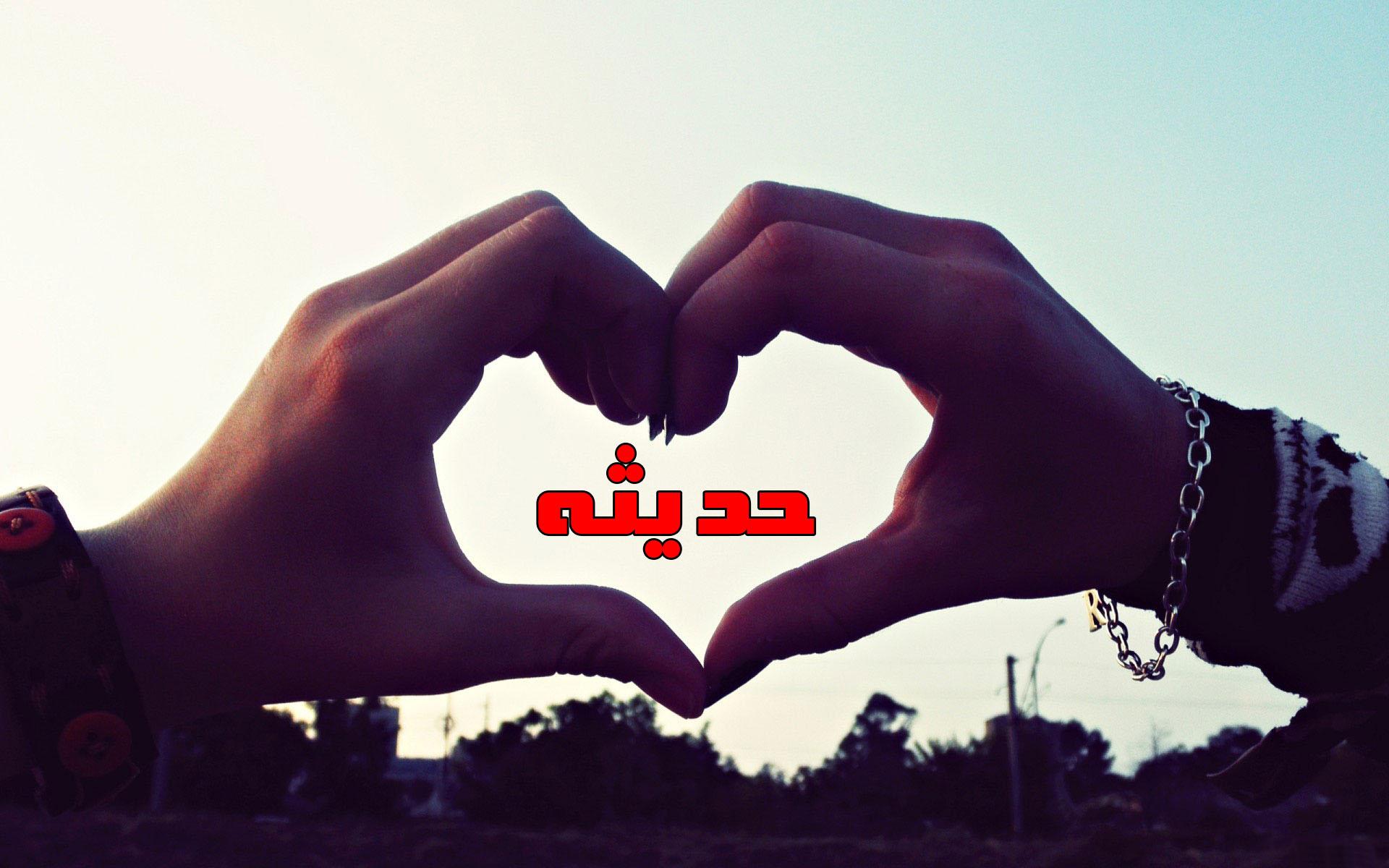 عکس نوشته اسم حدیثه قلبی