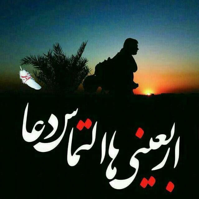 عکس نوشته اربعین التماس دعا