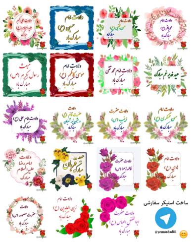 ستیکر تلگرام تبریک اعیاد مذهبی