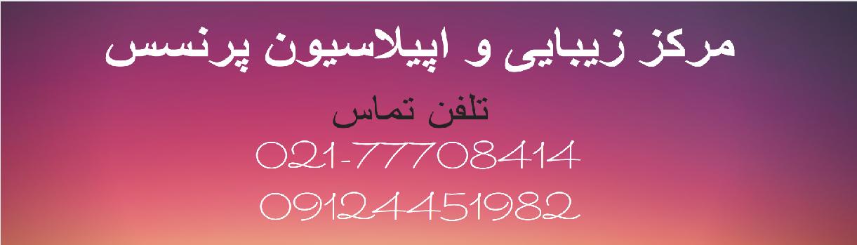 مرکز اپیلاسیون تهران پرنسس مرکز بهداشتی و قیمت مناسب
