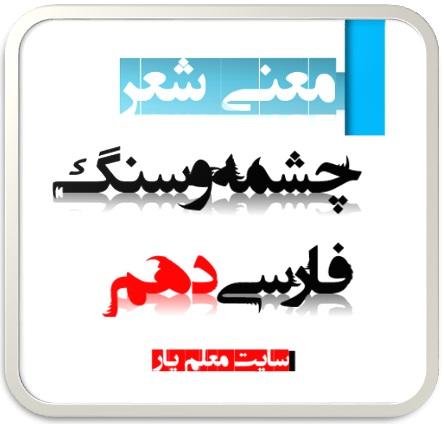 معنی شعر چشمه وسنگ نیما یوشیج