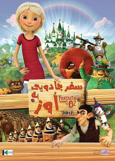 دانلود انیمیشن سفر جادویی به اوز 2017 دوبله فارسی