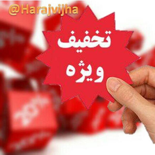 کانال تلگرام حراج ویژه
