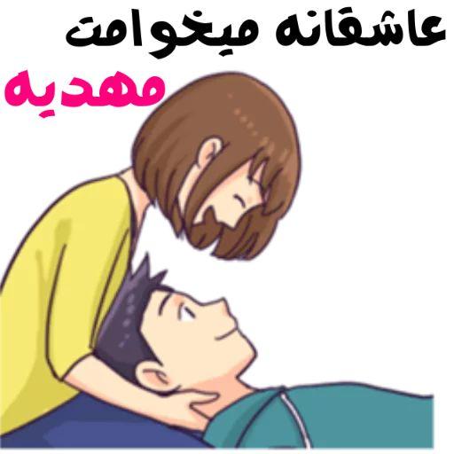استیکرهای تلگرام مهدیه و محمد