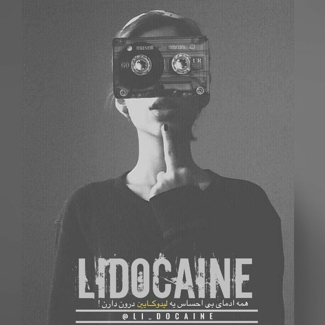 کانال تلگرام لیدوکائین | Lidocaine