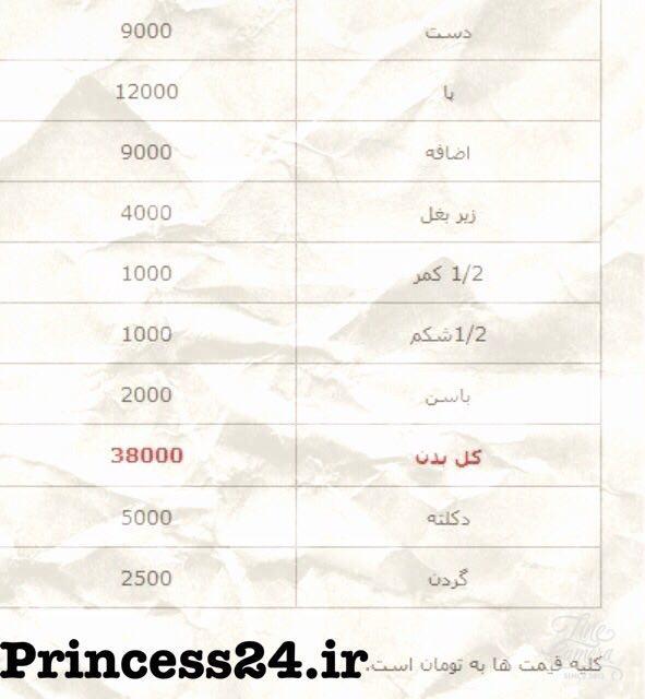 بهترین سالن اپیلاسیون تهران سالن اپیلاسیون پرنسس