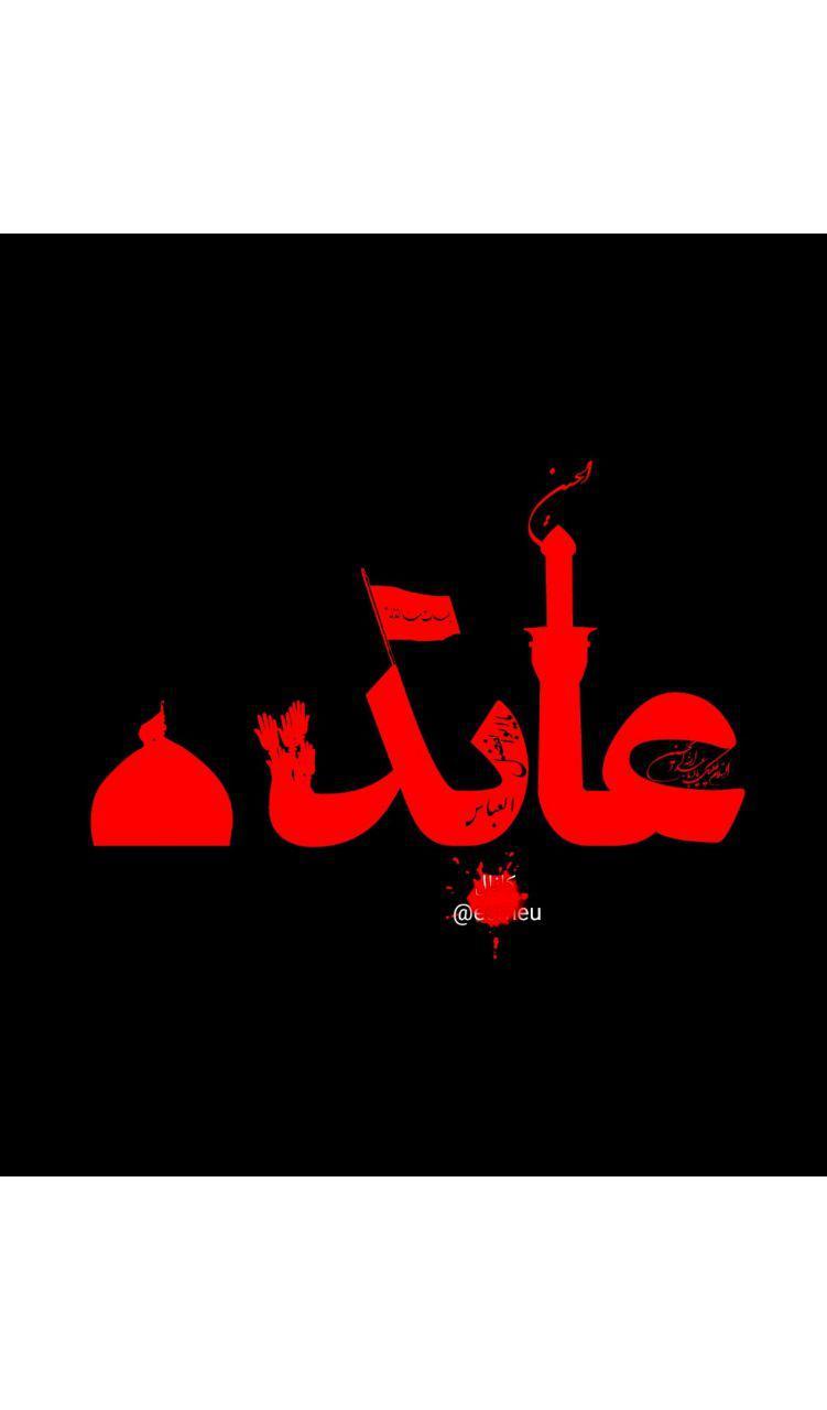 اسم محرمی عابد