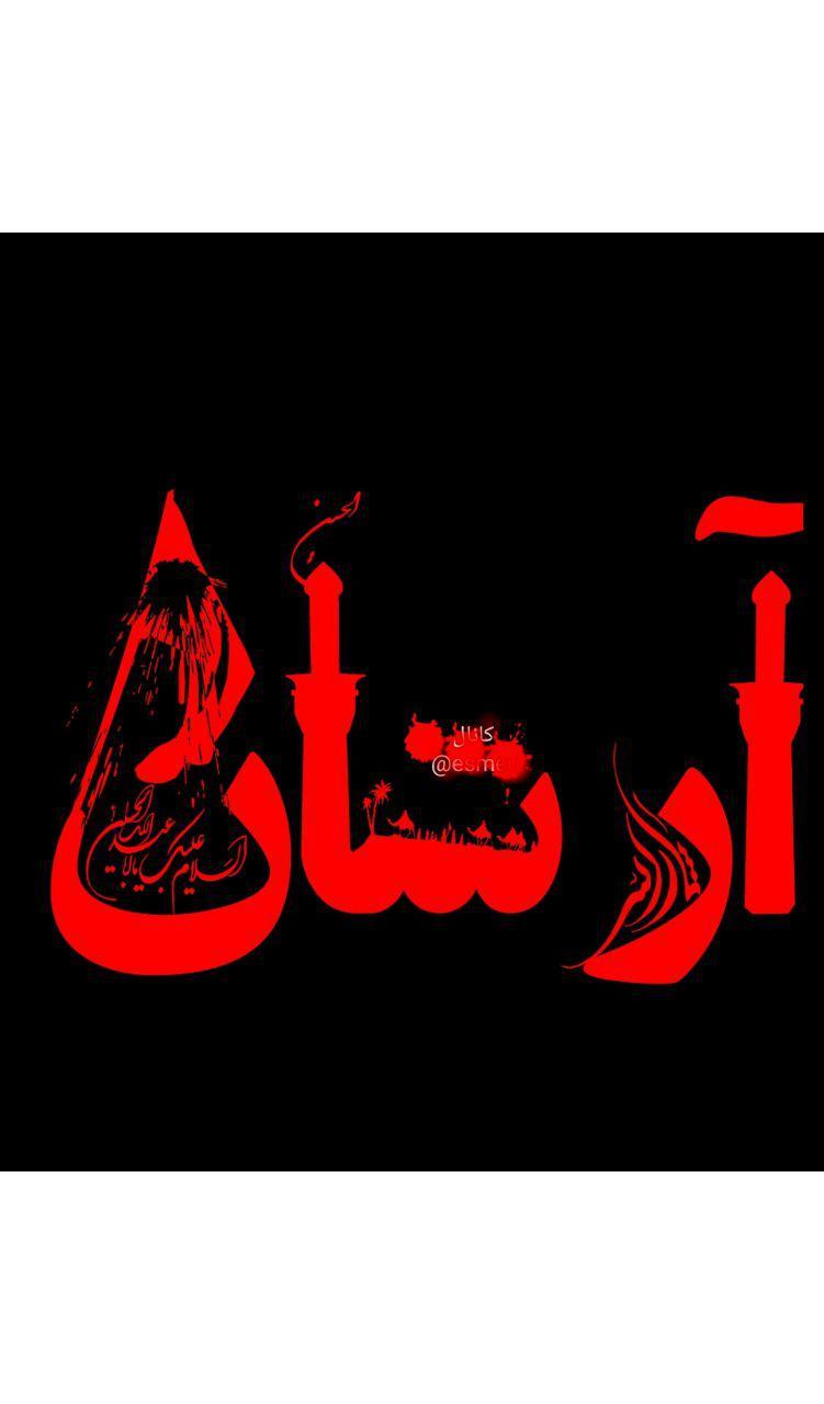 اسم محرمی آرشان