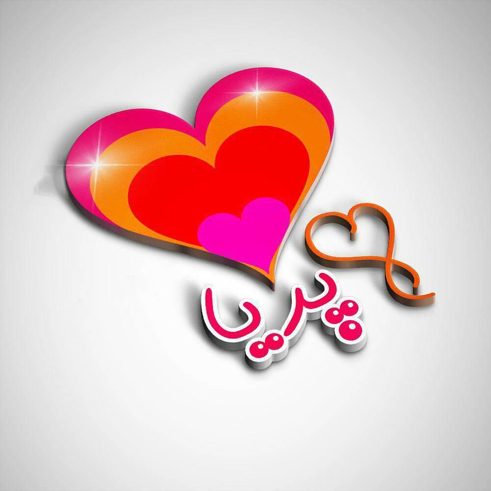 اسم قلبی پریا