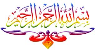 بسم الله الرحمن الرحیم - جدیدترین فونت های بسم الله