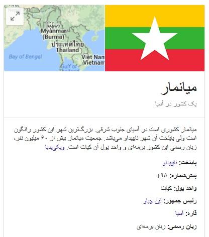 میانمار کجاست؟ چگونه مسلمان شدند؟ و چرا قتل عام می شوند؟