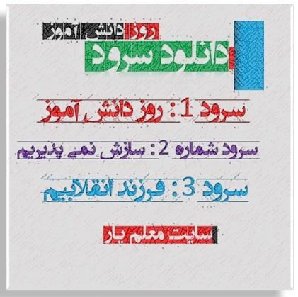 دانلود سرود 13 آبان روز دانش آموز