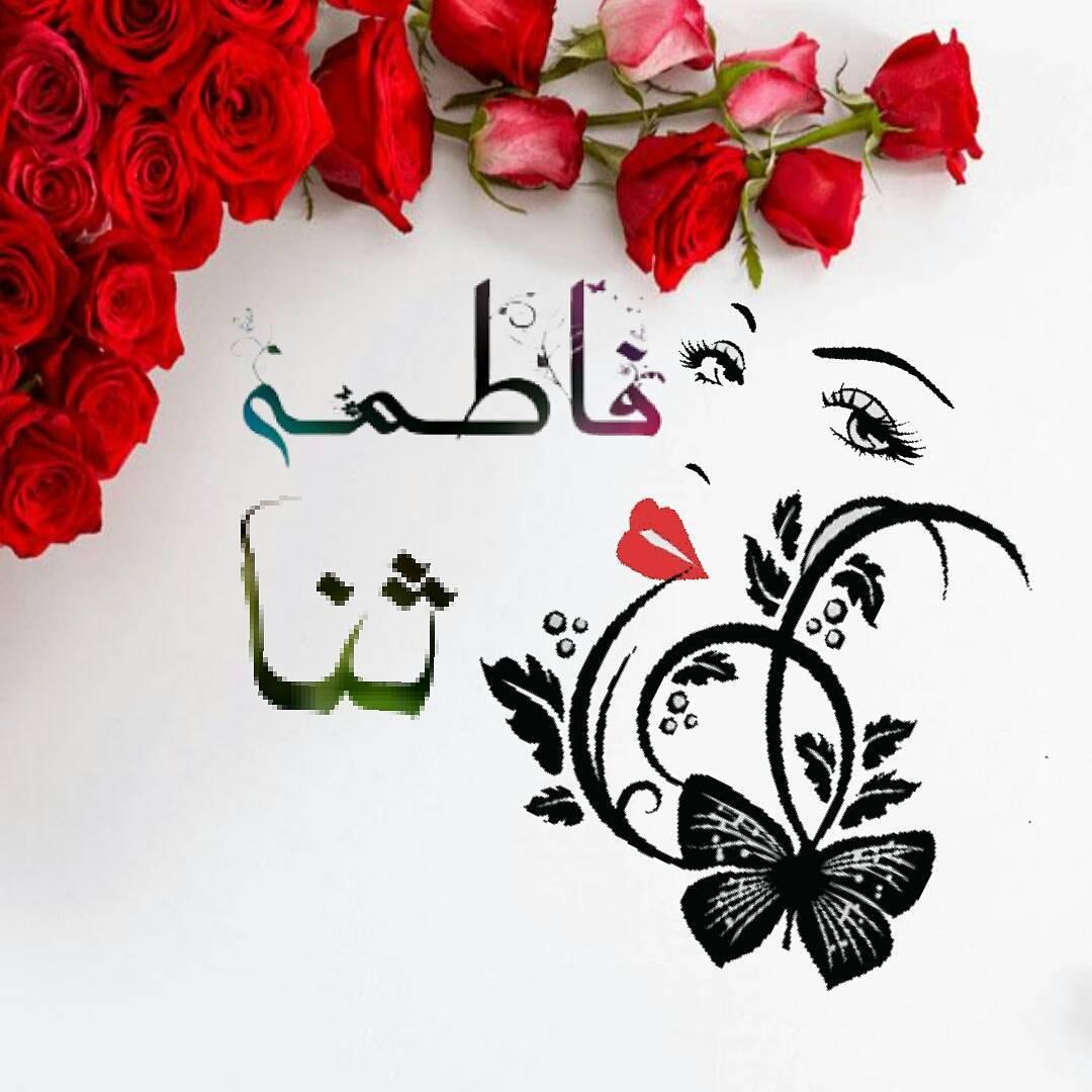 اسم فاطمه و ثنا عکس نوشته