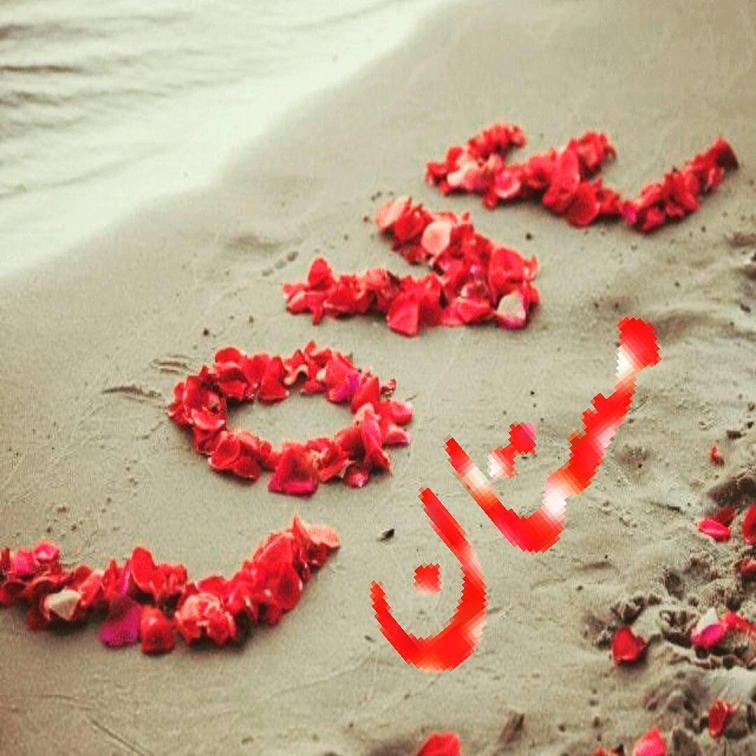 اسم مستان عکس نوشته