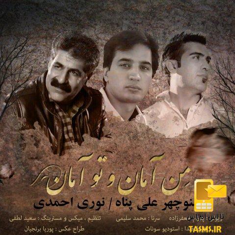 دانلود آهنگ نوری احمدی به نام من آمان و تو آمان