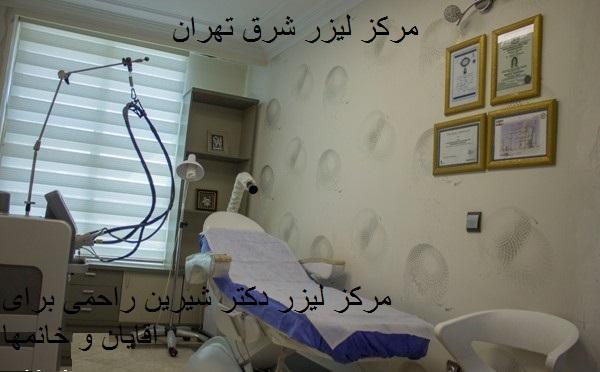 مرکز لیزر موهای زائد در شرق تهران
