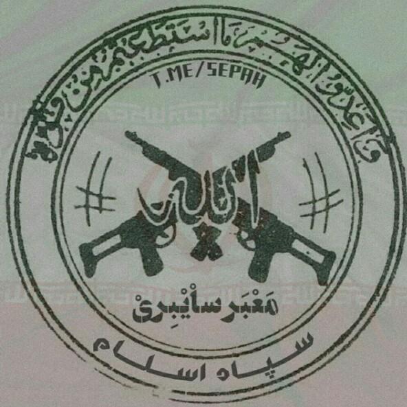 کانال تلگرام سپاه اسلام