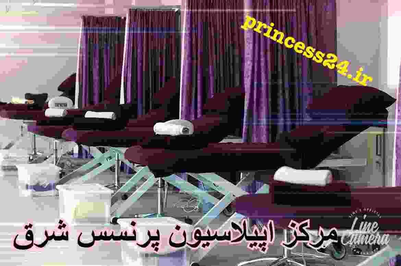 مرکز اپیلاسیون موهای زائد بدن در غرب تهران