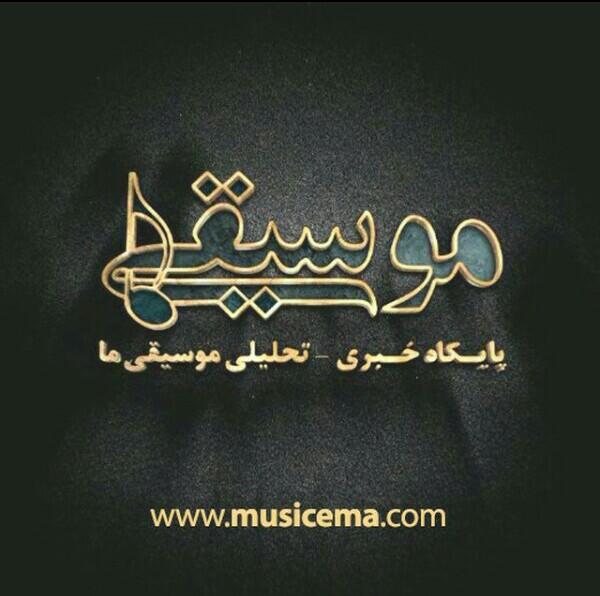 کانال تلگرام سایت موسیقی ما