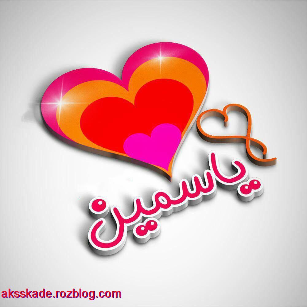 اسم یاسمین عکس نوشته پروفایل