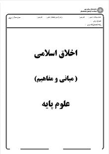 نمونه سوالات اخلاق اسلامی