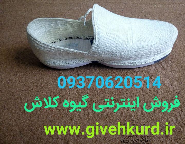فروش اینترنتی کفش کلاش کردستان