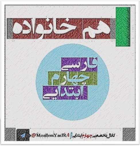 هم خانواده کلمات فارسی چهارم دبستان