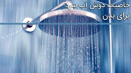 فایده های دوش آب سرد