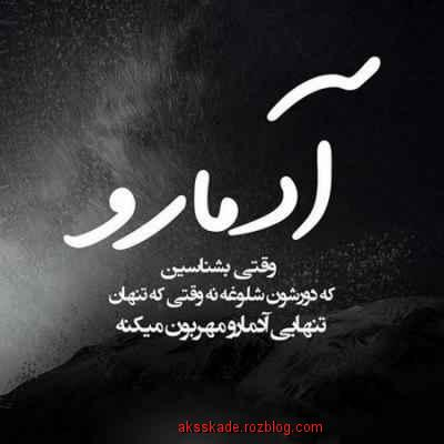 عکس نوشته دوستت دارم رعنا پروفایل - عکس کده