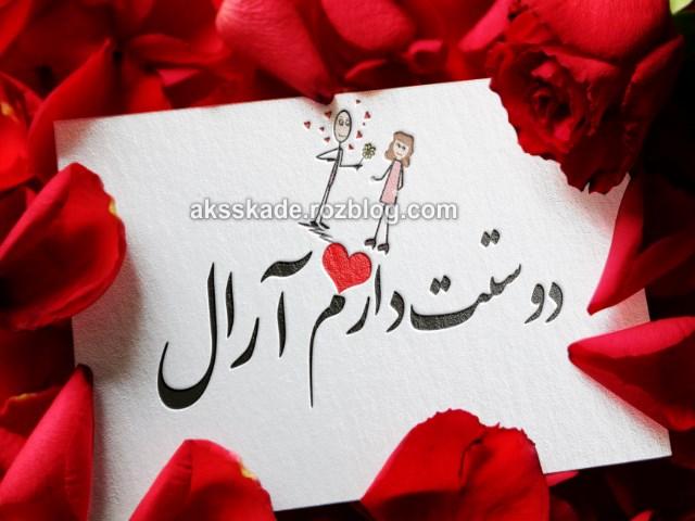 عکس نوشته دوستت دارم آرال پروفایل - عکس کده