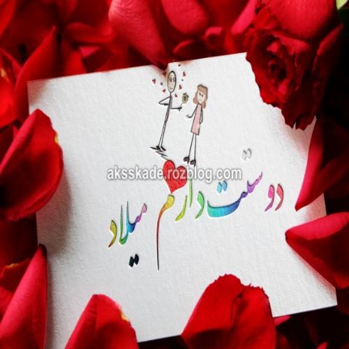 عکس نوشته دوستت دارم میلاد پروفایل - عکس کده