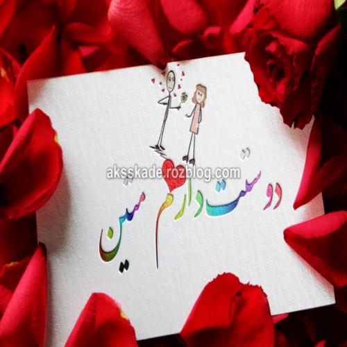 عکس نوشته دوستت دارم متین پروفایل - عکس کده