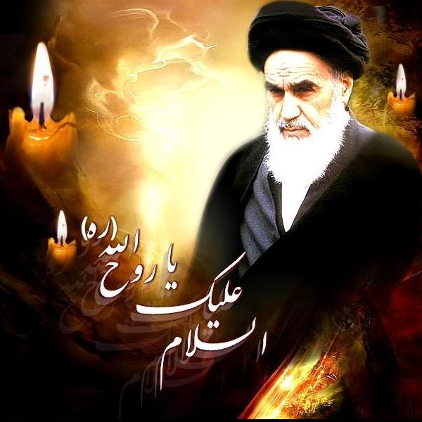 سالروز رحلت امام خمینی (ره) گرامیباد