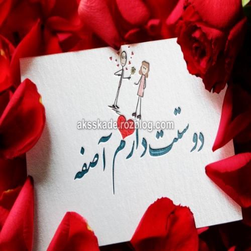 عکس نوشته دوستت دارم آصفه پروفایل - عکس کده