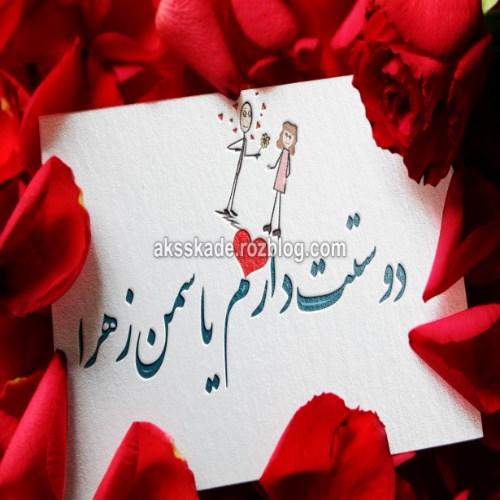عکس نوشته دوستت دارم یاسمن زهرا پروفایل - عکس کده