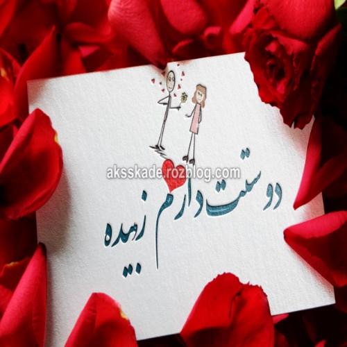 عکس نوشته دوستت دارم زبیده پروفایل - عکس کده