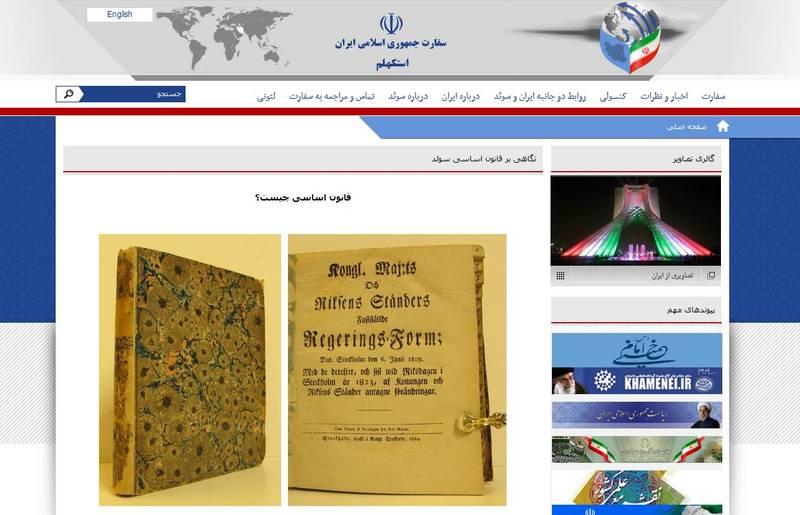 توهین به قانون اساسی جمهوری اسلامی در وبسایت سفارت ایران+ عکس