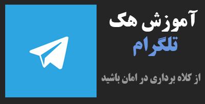 جلو گیری از هک تلگرام و در امان ماندن از کلاهبرداری