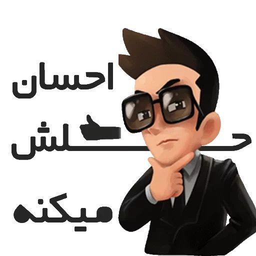 استیکرهای تلگرام اسم احسان
