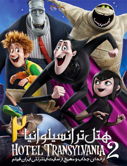 دانلود انیمیشن هتل ترانسیلوانیا 2 دوبله فارسی