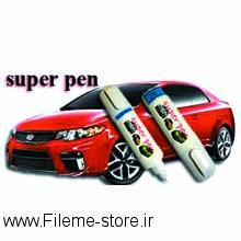 قلم خشگير خودرو SUPER PEN