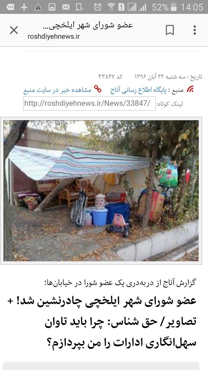 عضو شورای شهر ایلخچی چادرنشین شد! + تصاویر/ حق شناس: چرا باید تاوان سهلانگاری ادارات را من بپرداز�