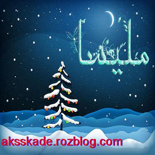 اسم زمستانی ملیسا - عکس کده