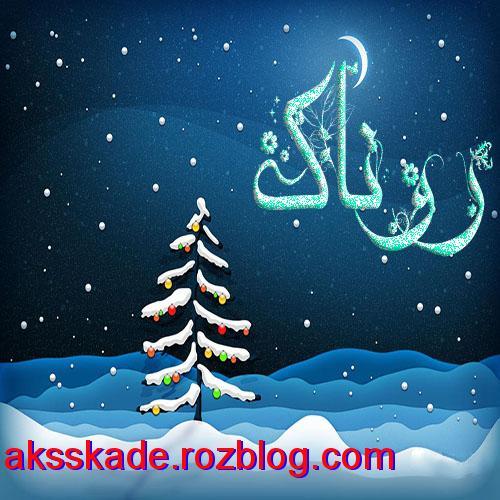 اسم زمستانی روناک - عکس کده