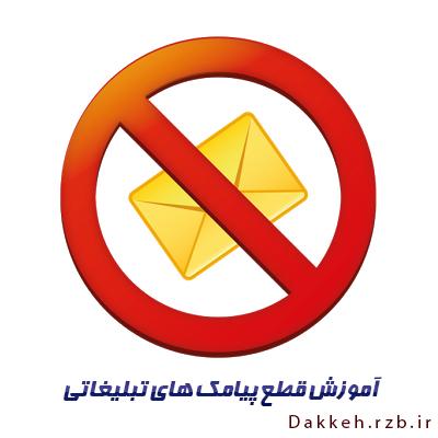 روش قطع پیامک های تبلیغاتی ایرانسل و همراه اول