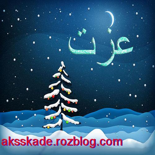 اسم زمستانی عزت- عکس کده