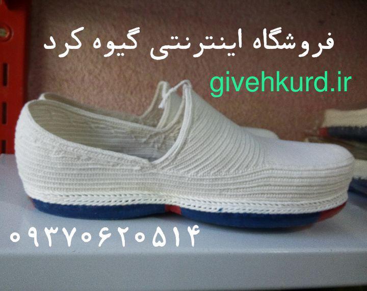 فروش اینترنتی کفش گیوه کلاش کردستان
